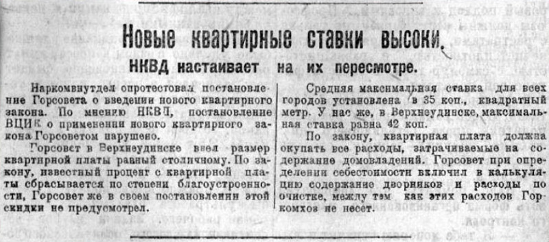 НКВД настаивает на пересмотре квартирных тарифов НКВД,СОВЕТСКИЙ ПЕРИОД,СОВЕТСКИЙ СОЮЗ,СОВЕТСКОЕ ВРЕМЯ,СОЦИАЛИЗМ