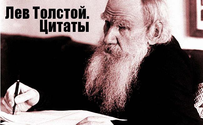 Цитаты гениального русского писателя Льва Толстова