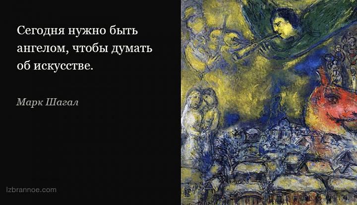 35 цитат Марка Шагала об ангелах, женщинах, коровах, цирке, любви и пульсе живописи