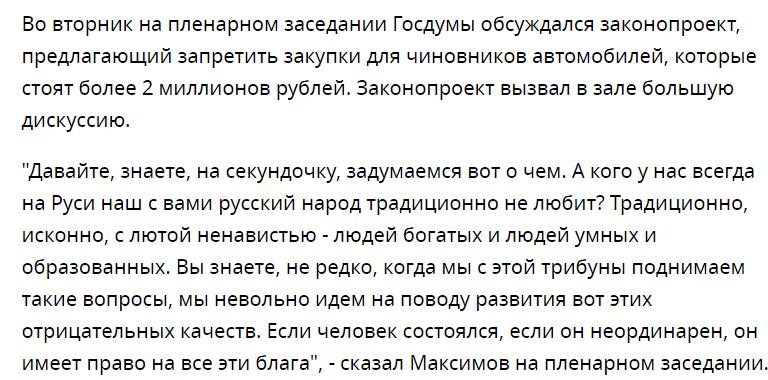 «Неудачная фигура речи»: В ЕР прокомментировали слова депутата о ненависти россиян к богатым