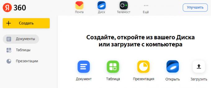 Яндекс запустил сервис «Яндекс.Документы»