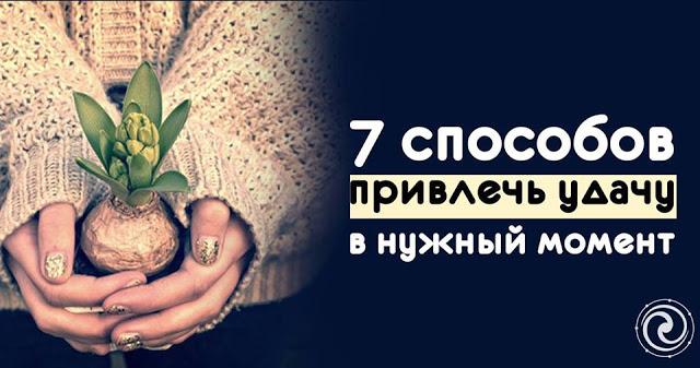 7 способов привлечь удачу в нужный момент
