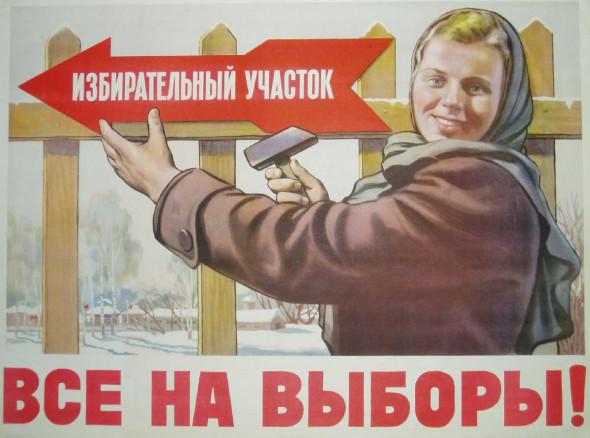 Выборы Путина.