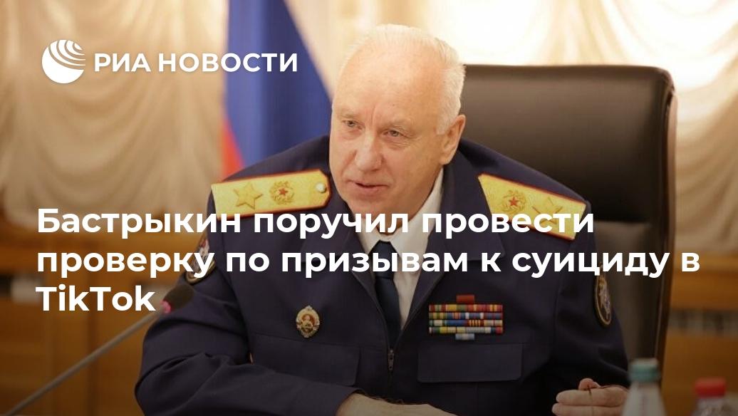 Бастрыкин поручил провести проверку по призывам к суициду в TikTok