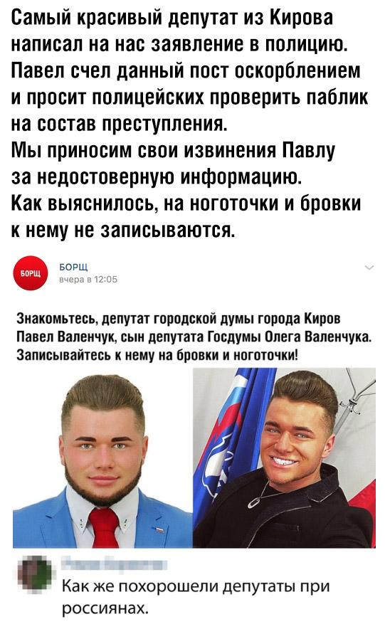 Депутат Валенчук простил хейтеров за «бровки и ноготочки»