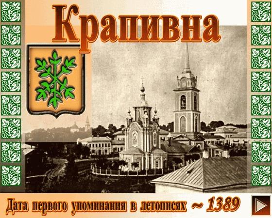 Фестиваль Крапивы.