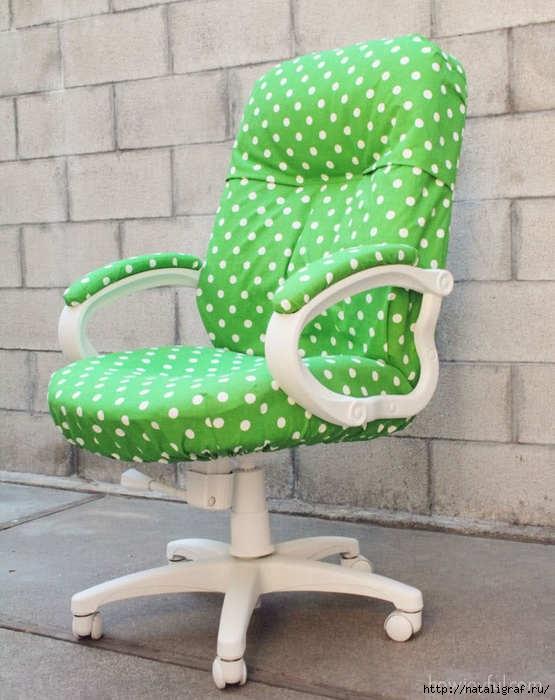 Обтянуть тканью офисное кресло