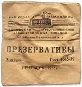 Еще одно доказательство того, что секс в СССР был.