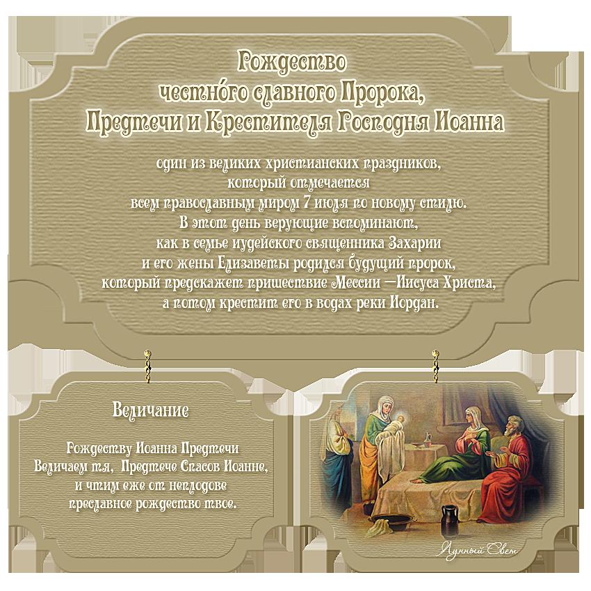 рождество иоанна крестителя поздравление в стихах