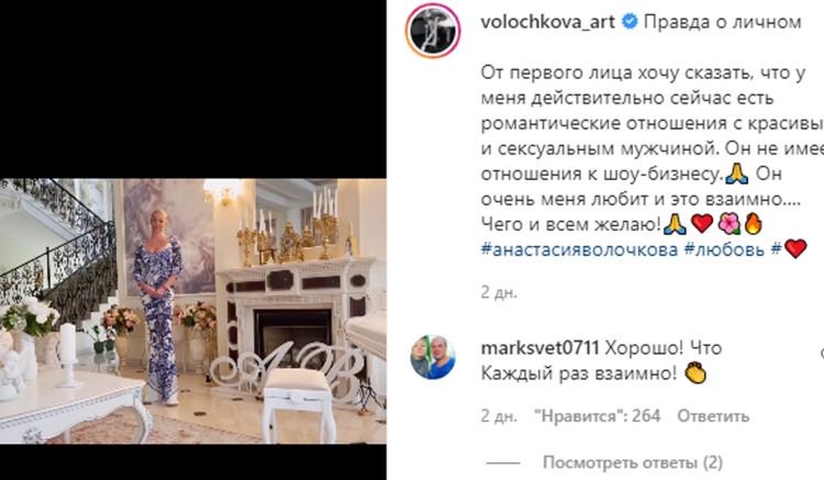 Анастасия Волочкова обратилась к поклонникам и подтвердила роман с новым мужчиной Шоу-бизнес