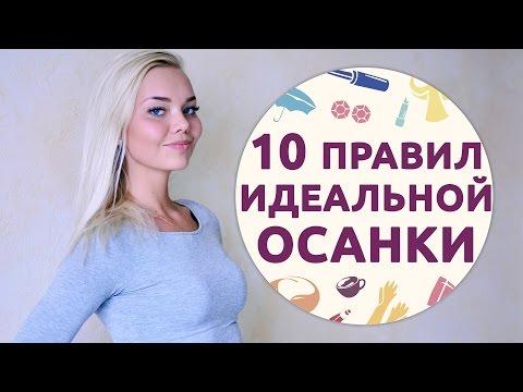10 правил идеальной осанки [Шпильки | Женский журнал]