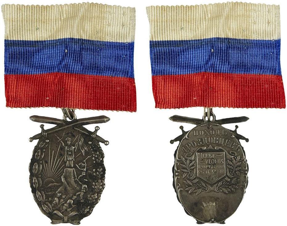 Медаль Дроздовцам. 1918 год