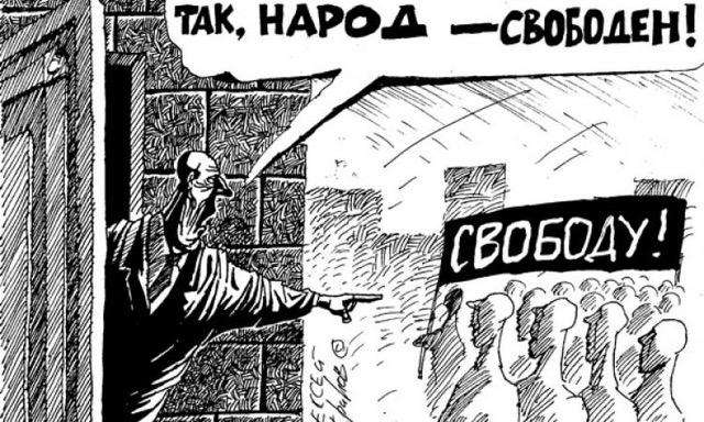 Главная беда российской власти: она боится уступать народу