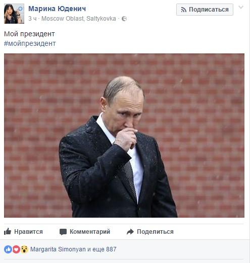 """В Сети стихийно началась акция """"Мой президент"""""""