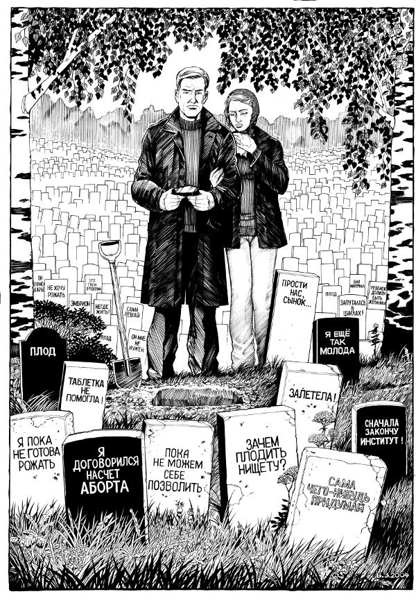 http://www.noabort.net/files/posters/Unborn%20child%20cemetery.jpg