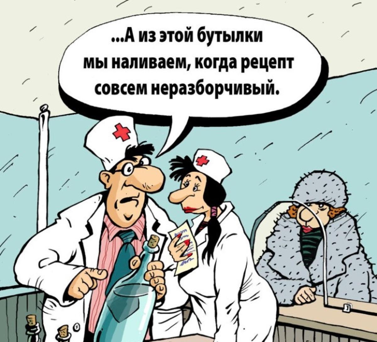 Фармакология в картинках смешные, февраля