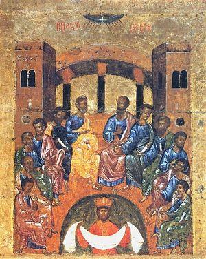День Святой Троицы. Пятидесятница.   Евангелие о сошествии Духа Святаго