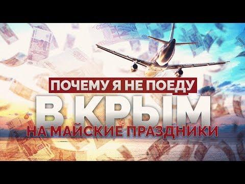 Почему я не поеду в Крым на майские праздники? (Руслан Осташко)