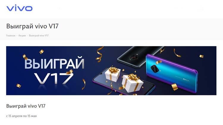 С 15 апреля каждый покупатель в официальном интернет-магазине vivo получит подарок новости,смартфон,статья