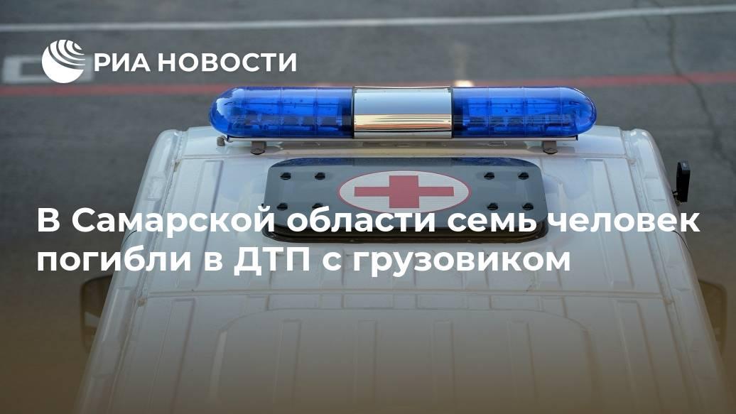 В Самарской области семь человек погибли в ДТП с грузовиком Лента новостей