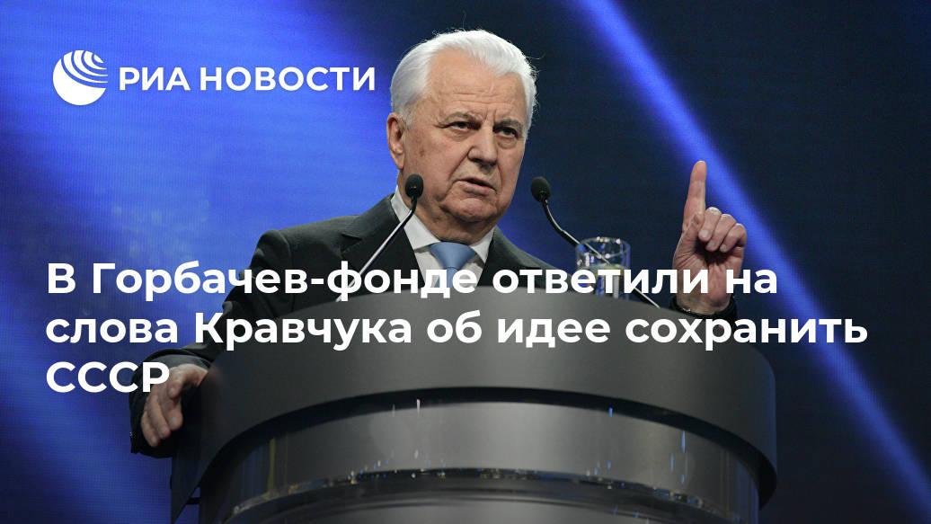 В Горбачев-фонде ответили на слова Кравчука об идее сохранить СССР Лента новостей