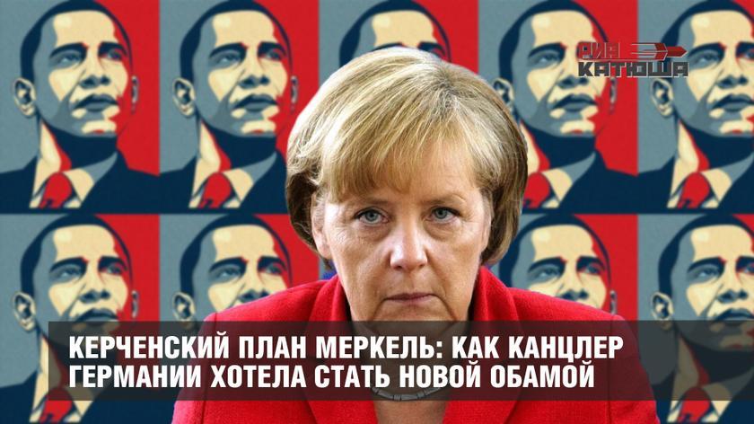 Керченский план Меркель: как канцлер Германии хотела стать новой Обамой