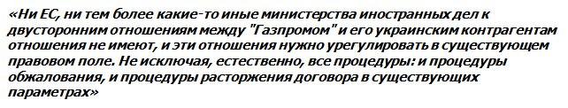 """Ответ Москвы на вмешательство Брюсселя и Вашингтона в газовый спор с Киевом: """"Не ваше дело"""""""