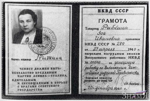 """Картинки по запросу """"Зоя Ивановна Воскресенская-Рыбкина"""""""