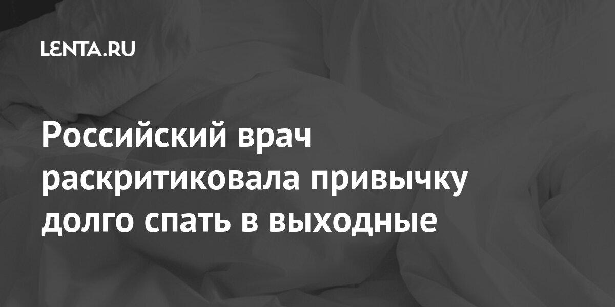 Российский врач раскритиковала привычку долго спать в выходные Россия