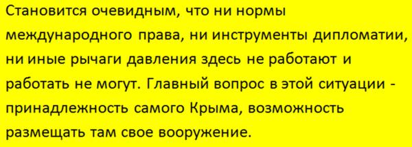 США вновь заявили о своих планах на российский Крым новости,события