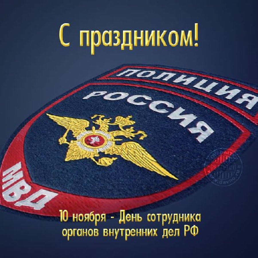 С праздником полиции поздравления в прозе