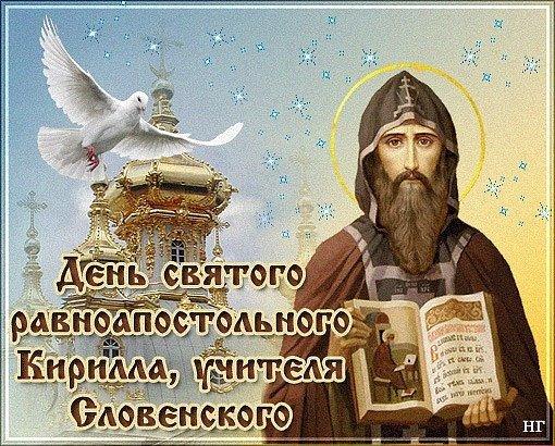 27 февраля – Святой равноапостольный Кирилл, учитель Словенский.