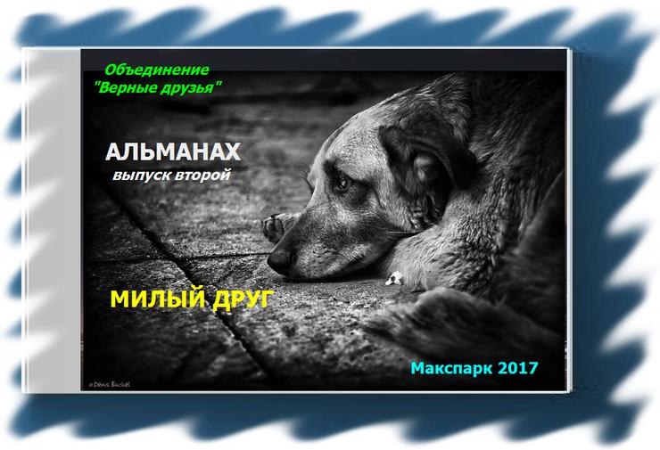 """Альманах """"Милый друг""""  Второй выпуск"""