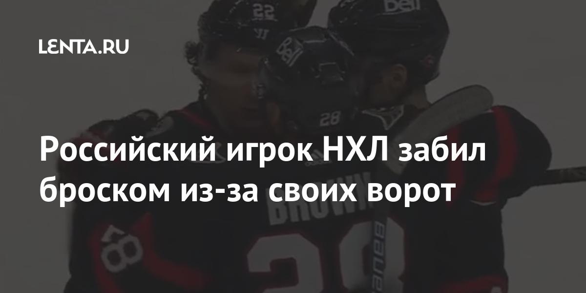 Российский игрок НХЛ забил броском из-за своих ворот Спорт