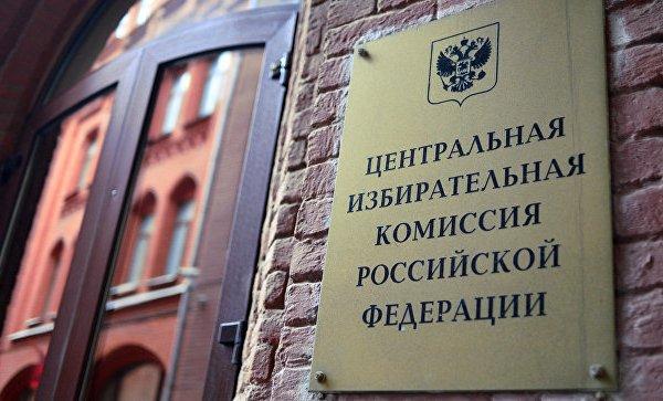 Заявление ЦИК РФ  по поводу …