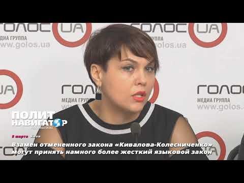 Парубий готовит новую гадость венграм, румынам, полякам и русским