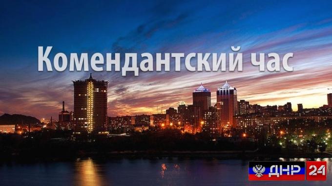 В ДНР заявили, что комендантский час 27 августа отменен не будет