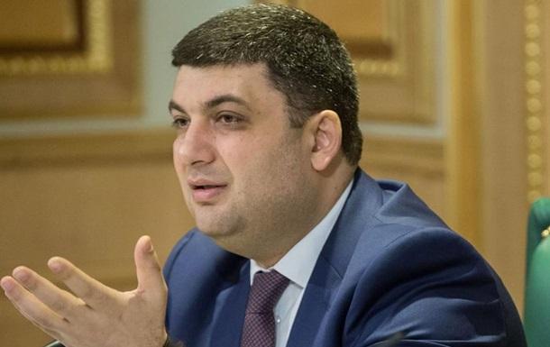 Гройсман внезапно заявил, что Украина хочет нормализации отношений с РФ