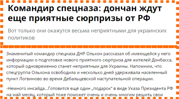 Скриншоты с сайта donetsk.kp.ru