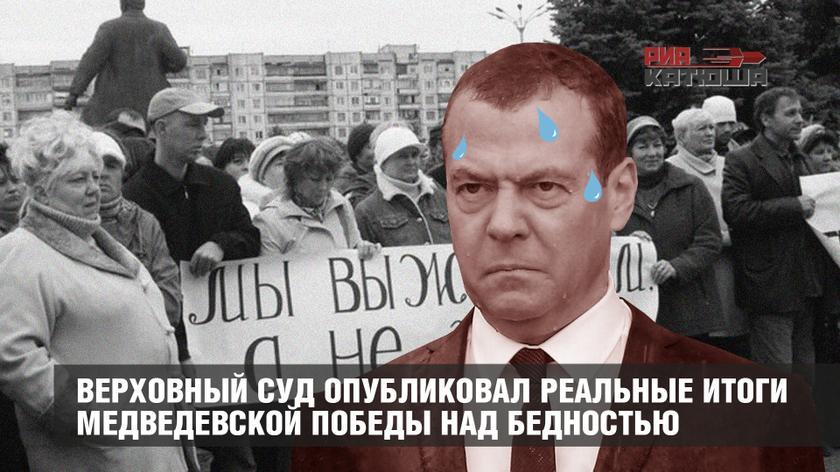 Верховный суд опубликовал реальные итоги Медведевской победы над бедностью: 12,4 млн россиян попали в суд за долги по ЖКХ и кредитам россия