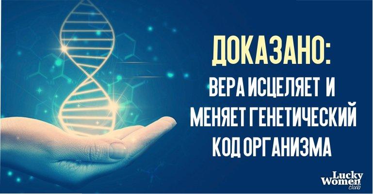 Доказано: вера исцеляет и меняет генетический код организма!