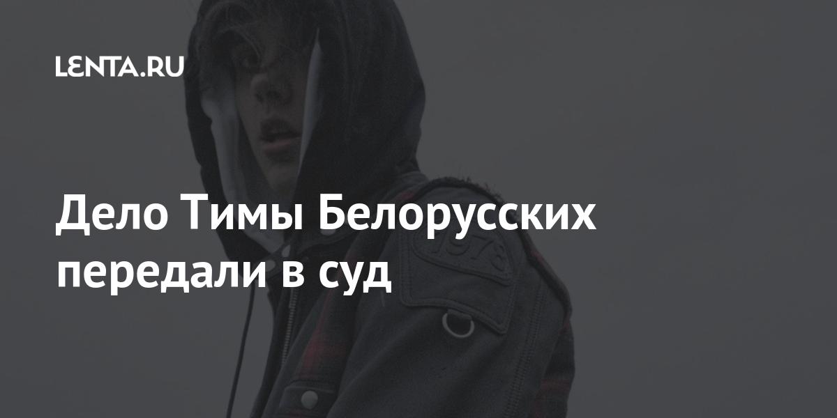 Дело Тимы Белорусских передали в суд Культура