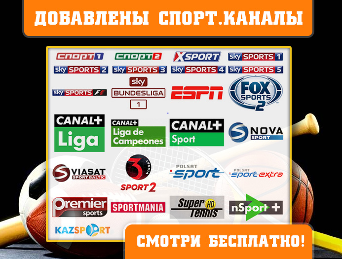 Спортивные каналы смотреть — pic 3
