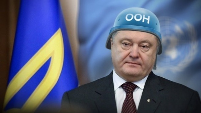 Проект Киева по миротворцам: Порошенко поставил незамысловатую «вилку» Совбезу ООН