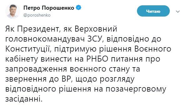 На Украине введут военное положение