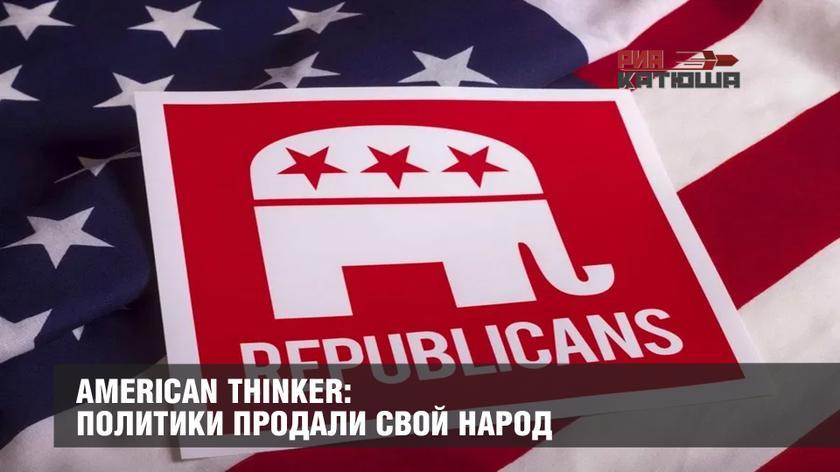 American Thinker: политики продали свой народ геополитика