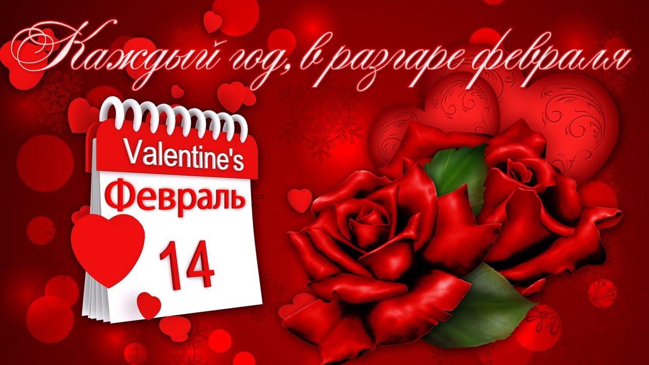 Когда будет День всех влюбленных в 2019 году: какого числа и как праздновать День святого Валентина в 2019 году