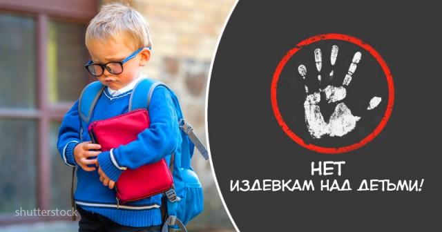 Как понять, что над ребенком издеваются в школе