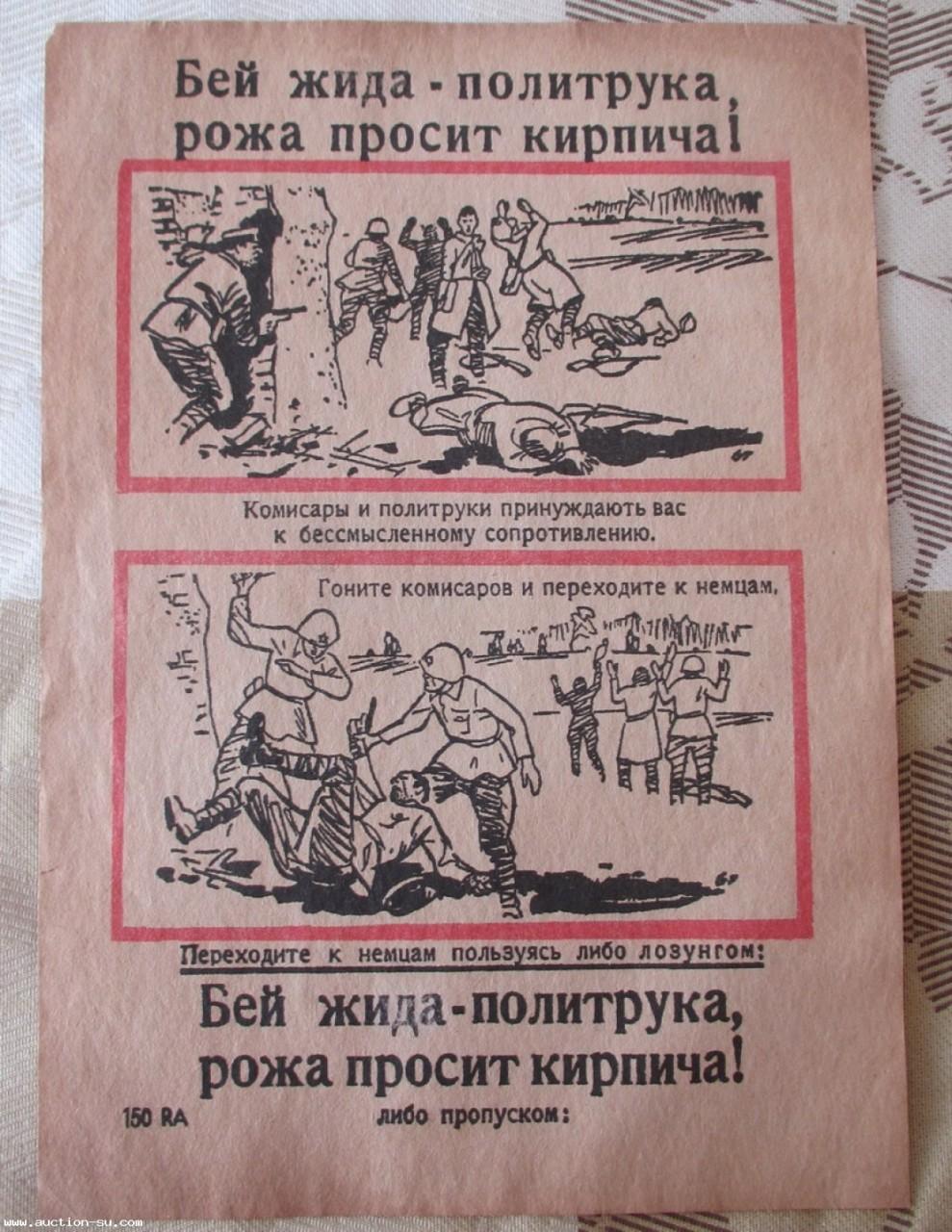 Антисоветская пропаганда в ф…