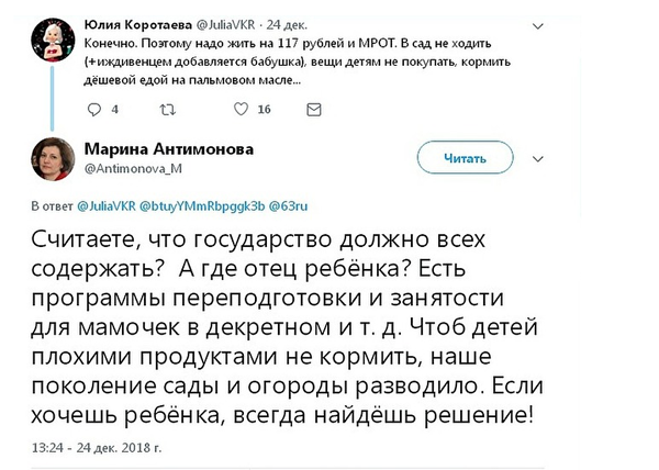 Знает ли министр Марина Антимонова, предложившая бедным заводить сады и огороды, сколько это стоит?